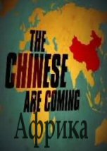 The Chinese Are Coming Africa