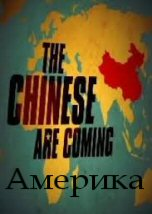 The Chinese Are Coming The Americas