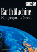 Earth Machine