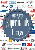 Secrets Of The Superbrands Fashion